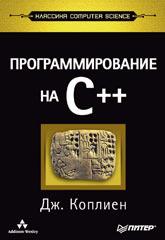 Купить книгу почтой в интернет магазине Книга Программирование на C++. Классика CS. Коплиен