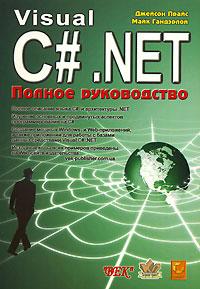 Купить книгу почтой в интернет магазине Книга Visual C#. NET. Полное руководство. Прайс Джейсон