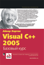 Купить книгу почтой в интернет магазине Книга Visual C++ 2005: базовый курс. Айвор Хортон