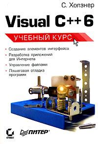 Купить книгу почтой в интернет магазине Книга Visual C++ 6. Учебный курс. Холзнер.