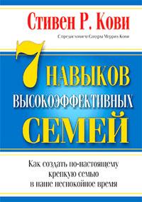 Купить книгу почтой в интернет магазине Книга 7 навыков высокоэффективных семей. Кови