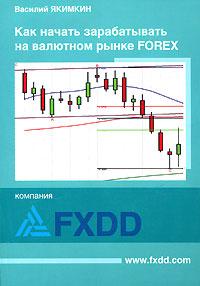 Книга Как начать зарабатывать на валютном рынке Forex. Якимкин