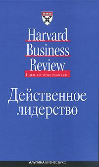 Купить книгу почтой в интернет магазине Книга Действенное лидерство. Идеи, которые работают.