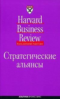 Купить книгу почтой в интернет магазине Книга Стратегические альянсы. Идеи, которые работают