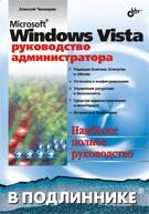 Книга Microsoft Windows Vista. Руководство администратора в подлиннике. Чекмарев