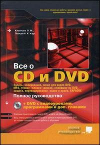 Купить книгу почтой в интернет магазине Книга Все о CD и DVD. Полное руководство. Запись, копирование, меню для видеоDVD, MP3, чтение