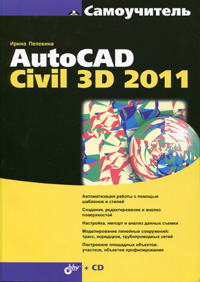 Самоучитель AutoCAD Civil 3D 2011. (+CD). Пелевина И.А
