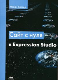 Купить книгу почтой в интернет магазине Сайт с нуля в Expression Studio. Хестер