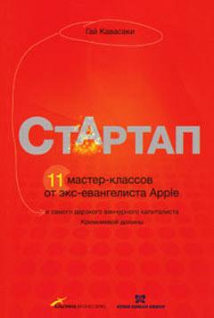 Купить книгу почтой в интернет магазине Стартап: 11 мастер-классов от экс-евангелиста Apple и самого дерзкого венчурного капиталиста Кремниевой долины. Кавасаки