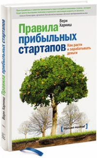 Купить книгу почтой в интернет магазине Правила прибыльных стартапов. Как расти и зарабатывать деньги .Верн Харниш