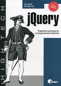 Купить книгу почтой в интернет магазине jQuery.Подробное руководство по продвинутому JavaScript 2-е изд. Бибо