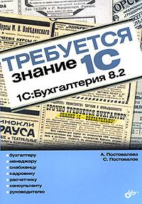 Купить книгу почтой в интернет магазине Требуется знание 1С.