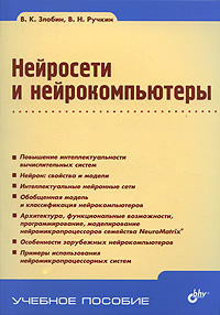 Купить книгу почтой в интернет магазине Нейросети и нейрокомпьютеры: учебное пособие. Злобин