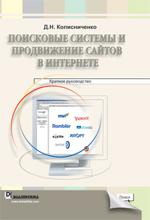 Книга Поисковые системы и продвижение сайтов в Интернете. Колисниченко