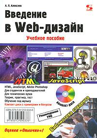 Купить книгу почтой в интернет магазине Книга Введение в Web-дизайн. Алексеев (+CD)