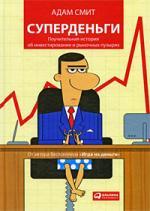 Купить книгу почтой в интернет магазине Книга Суперденьги: Поучительная история об инвестировании и рыночных пузырях. Смит