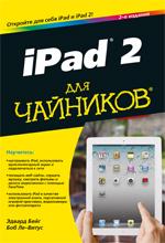 Купить книгу почтой в интернет магазине iPad 2 для чайников. Эдвард Бейг, Боб Ле-Витус