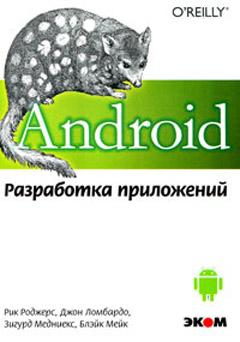 Купить книгу почтой в интернет магазине Android. Разработка приложений. Роджерс
