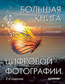 Купить книгу почтой в интернет магазине Большая книга цифровой фотографии. 2-е издание. Симонович