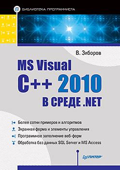 Купить книгу почтой в интернет магазине MS Visual C++ 2010 в среде .NET. Библиотека программиста. Зиборов