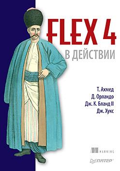 Книга Flex 4 в действии. Ахмед
