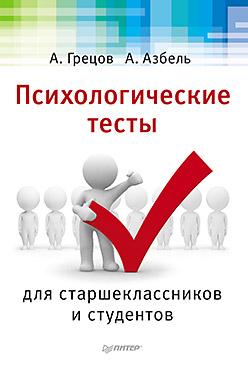 Купить книгу почтой в интернет магазине Книга Психологические тесты для старшеклассников и студентов. Грецов
