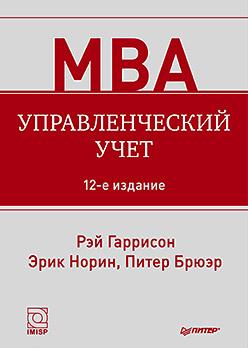 Купить книгу почтой в интернет магазине Книга Управленческий учет. 12-е изд. Гаррисон Р