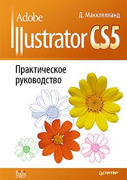 Купить книгу почтой в интернет магазине Книга Adobe Illustrator CS5. Практическое руководство. Макклелланд Д.