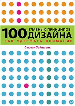 Купить книгу почтой в интернет магазине Книга 100 главных принципов дизайна. Уэйншенк С.