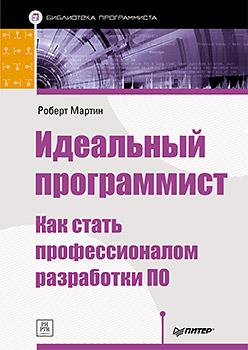 Книга Идеальный программист. Как стать профессионалом разработки ПО. Мартин