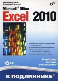 Купить книгу почтой в интернет магазине Microsoft Office Excel 2010 В подлиннике. Долженков (+CD)
