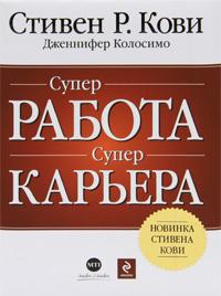 Купить книгу почтой в интернет магазине Книга СУПЕР работа, СУПЕР карьера. Кови