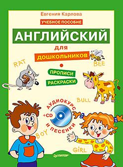 Книга Английский для дошкольников. Полный курс + CD (аудиокурс и песенки). Карлова