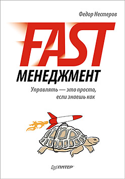 Купить книгу почтой в интернет магазине Книга Fast-менеджмент. Управлять — это просто, если знаешь как. Нестеров