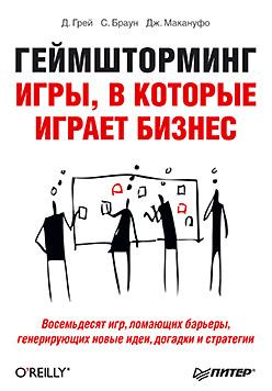 Купить книгу почтой в интернет магазине Книга Геймшторминг. Игры, в которые играет бизнес. Браун С., Грей
