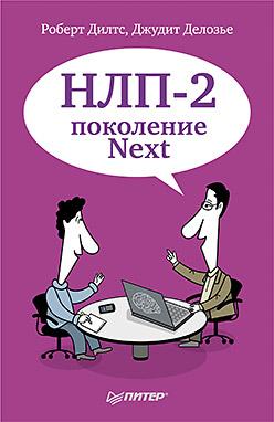 Купить книгу почтой в интернет магазине Книга НЛП-2: поколение Next. Дилтс