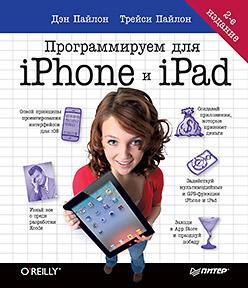 Купить книгу почтой в интернет магазине Книга Программируем для iPhone и iPad. 2-е изд. Пайлон
