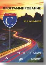 Купить книгу почтой в интернет магазине Книга Программирование на С++. 4-е изд. Савич. Питер. 2004
