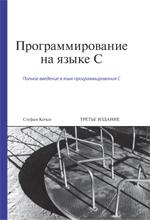 Купить книгу почтой в интернет магазине Книга Программирование на языке C. 3-е изд. Стефан Кочан