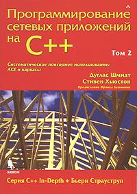 Купить книгу почтой в интернет магазине Книга Программирование сетевых приложений на C++. Том 2. Шмидт