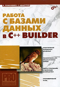 Купить книгу почтой в интернет магазине Книга Работа с базами данных в C++ Builder. Хомоненко
