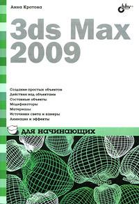 Купить книгу почтой в интернет магазине Книга 3ds Max 2009 для начинающих. Кротова