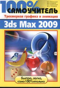Купить Книга 100% самоучитель. Трехмерная графика и анимация в 3ds Max 2009. Иваницкий