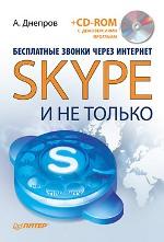 Купить книгу почтой в интернет магазине Книга Бесплатные звонки через Интернет. Skype и не только.Днепров (+CD)