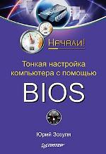 Купить книгу почтой в интернет магазине Книга Тонкая настройка компьютера с помощью BIOS. Начали! Зозуля