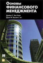 Купить книгу почтой в интернет магазине Книга Основы финансового менеджмента. Джеймс С. Ван Хорн 2010