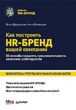 Купить книгу почтой в интернет магазине Книга Как построить HR-Бренд вашей компании. 53 способа повысить привлекательность компании-работодателя Библиотека компании HeadHunter.Бруковская