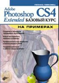 Купить книгу почтой в интернет магазине Книга Adobe Photoshop CS4. Базовый курс на примерах. Левковец