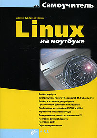Книга Самоучитель Linux на ноутбуке. Колисниченко (+DVD)