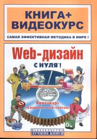 Купить книгу почтой в интернет магазине Книга Web-дизайн с нуля! Книга+Видеокурс. Константинов (+CD)
